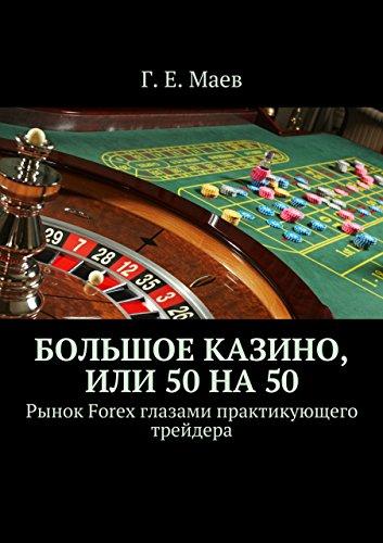 Русский форекс - казино игровые автоматы играть бесплатно и без регистрации ешки шампанское