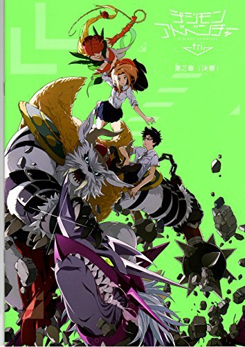 [Movie pamphlet] Digimon Adventure tri. Chapter 2, 'determination'