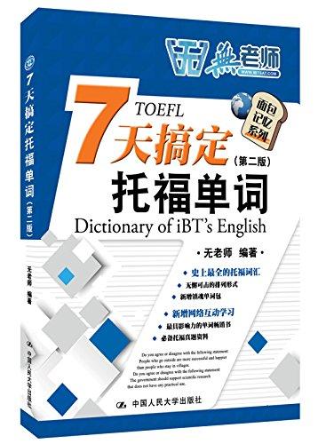 7天搞定托福单词 (第二版) PDF