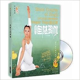 Jing Li Natural Yoga (with CD-ROM)(Chinese Edition): JING LI ...