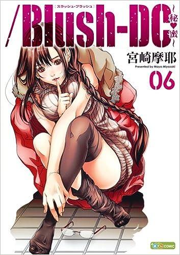 /Blush-DC ~秘・蜜~ 第01-06巻 [Blush-DC. vol 01-06]