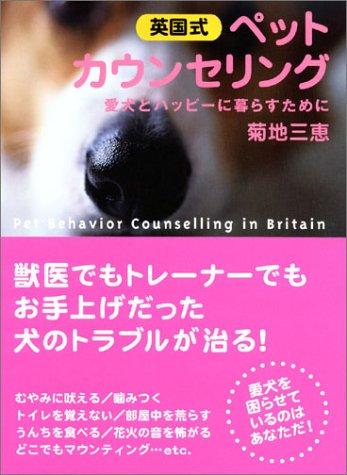 英国式ペット・カウンセリング―愛犬とハッピーに暮らすために