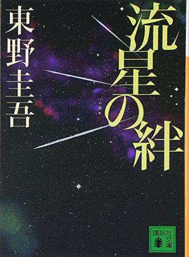 Ryusei No Kizuna (In Japanese)