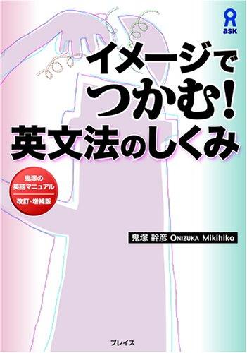 イメージでつかむ!英文法のしくみ 鬼塚の英語マニュアル 改訂・増補版