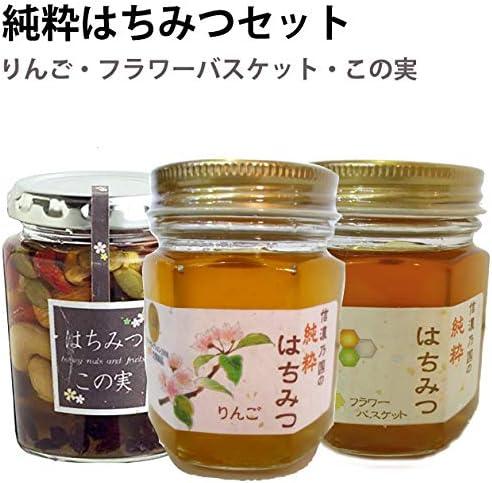 更科養蜂苑  純粋はちみつセット(りんご/フラワーバスケット/この実)  各1ビン