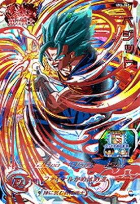 Amazon スーパードラゴンボールヒーローズum4 068 ベジット Rur