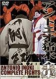 アントニオ猪木全集 「闘魂最終章」 DVD