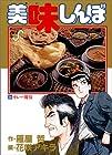 美味しんぼ 第24巻