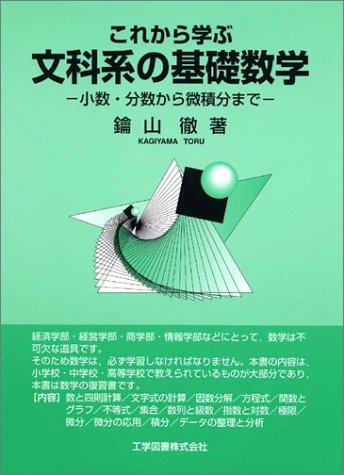 Korekara manabu bunkakei no kiso sūgaku : Shōsū bunsū kara bisekibun made PDF