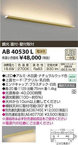 コイズミ照明 LEDブラケット調光直付壁付取付(ナチュラルウッド) AB40530L B00KVWKFGG 23086 幅1129mm|ナチュラルウッド ナチュラルウッド 幅1129mm