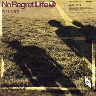 No Regret Life, 小田和奏 - 失...