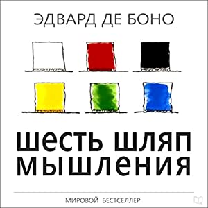 Six Thinking Hats [Russian Edition] Audiobook by Edward de Bono Narrated by Alexandr Krasnov