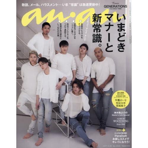 an・an 2017年 4/26号 表紙画像