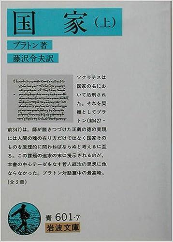国家〈上〉 (岩波文庫) | プラトン, 令夫, 藤沢 |本 | 通販 | Amazon