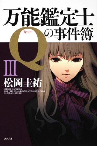 万能鑑定士Qの事件簿III (角川文庫)