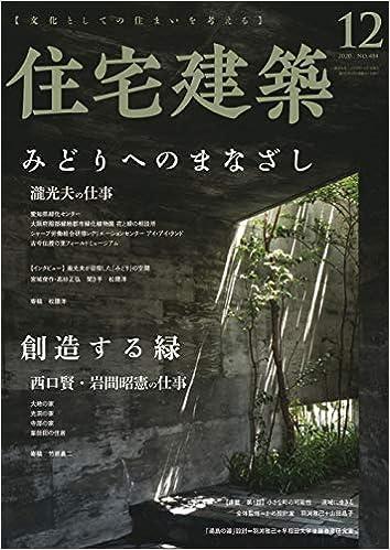 [雑誌] 住宅建築 2020年12月号