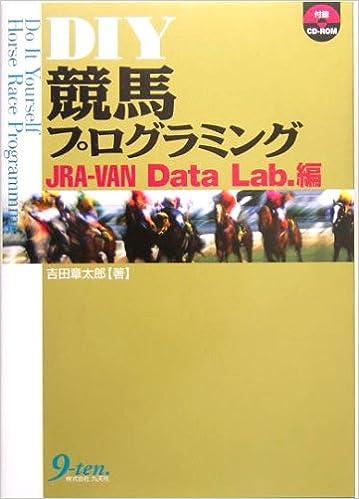 Hen DIY horse racing programming JRA-VAN Data Lab (2004) ISBN