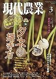 現代農業 2019年 03 月号 [雑誌]