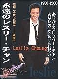 永遠のレスリー・チャン [DVD]