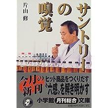 Smell of Suntory (Shogakukan Novel) (1999) ISBN: 4094161155 [Japanese Import]
