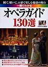 一冊でわかるオペラガイド―130選 観て、聴いて、五感で楽しむ魅惑の舞台
