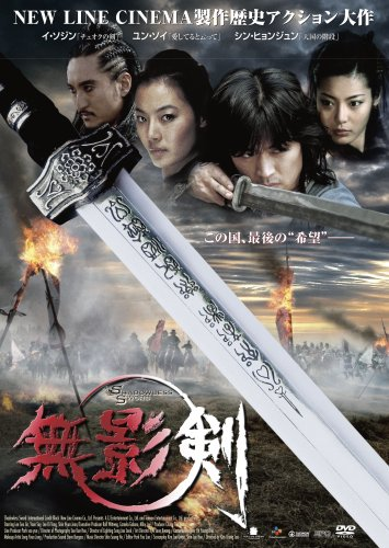 Shadowless Sword 2005 Dual Audio In Hindi 300MB 480p BluRay