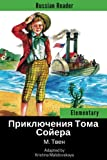 Russian Reader: Elementary. The Adventures of Tom Sawyer by Mark Twain (Adapted graded Russian reader, annotated)