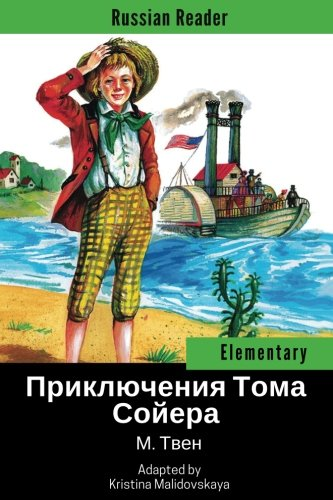 (Russian Reader: Elementary. The Adventures of Tom Sawyer by Mark Twain (Adapted graded Russian reader, annotated) )