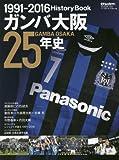 ガンバ大阪25年史 ― 1991-2016 (B・B MOOK 1334)