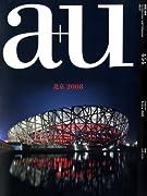 a+u (エー・アンド・ユー) 2008年 07月号 [雑誌]