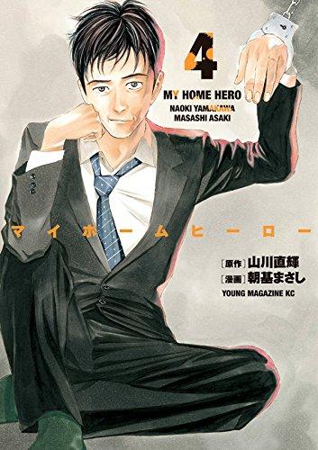 マイホームヒーロー(4) (ヤンマガKCスペシャル)