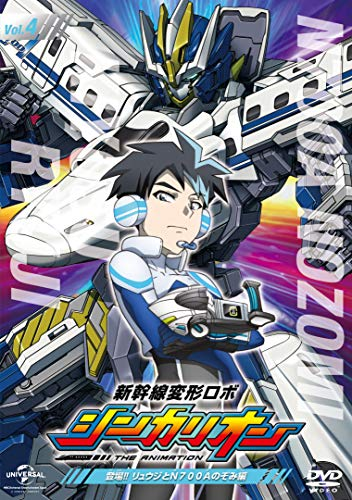 -  System Deformation Robot Harbinger sinkarion, DVD (4) Introducing. ryuuzi and N700A May Knit