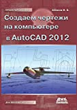 Creating drawings in AutoCAD 2012 (Russian Edition)