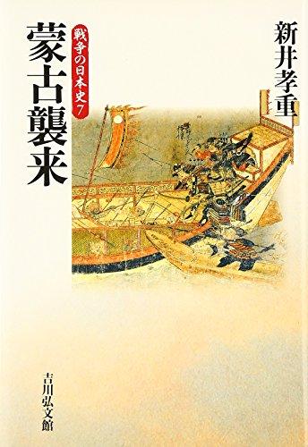 蒙古襲来 (戦争の日本史7)