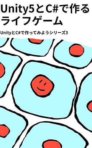 Unity5とC#で作るライフゲーム: UnityとC#で作ってみようシリーズ3