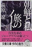 朝鮮と私 旅のノート (文春文庫)