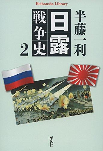 日露戦争史 2 (平凡社ライブラリー)