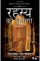 Ek Rahasya ka Khulasa - A Secret Revealed (Hindi) Paperback