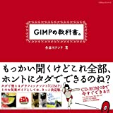 GIMPの教科書。 (100%ムックシリーズ)