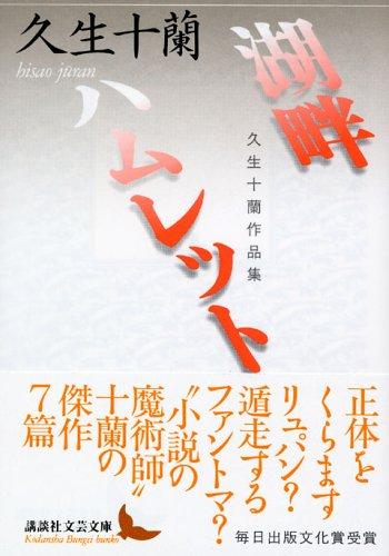 湖畔・ハムレット 久生十蘭作品集 (講談社文芸文庫)