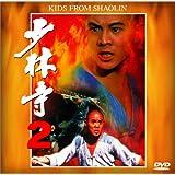少林寺2 [DVD]