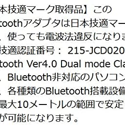 Amazon Co Jp Bluetooth Usbドングルアダプタ日本技適マーク取得品 Rocketek超小型bluetooth Dongle Ver4 0 Edr Le対応 省電力 Class2 Windows 10 8 7 Vista Xp対応 Computers Peripherals