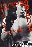 Bankoku jibun sagashi no ringu : Muetai o eranda gonin no wakamono