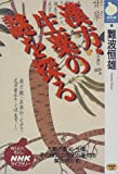 The mysteries of Chinese medicine, herbal medicine (NHK library) (1998) ISBN: 4140840854 [Japanese Import]