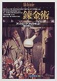 錬金術―おおいなる神秘 (「知の再発見」双書)