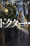 ドクター・スリープ(上) シャイニング (文春e-book)