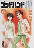 (20) (11-21 and Kodansha Manga Novel) God Hand Teru (2013) ISBN: 4063708527 [Japanese Import]