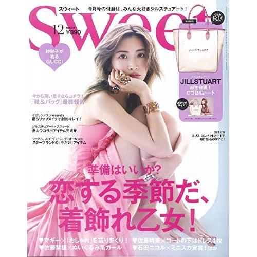 Sweet 2018年12月号 画像