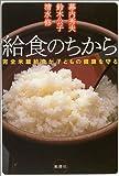 「給食のちから―完全米飯給食が子どもの健康を守る」幕内 秀夫、鈴木 公子、清水 修
