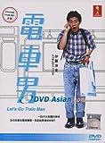 Densha Otoko (aka: Let's Go Train man): Japanese TV Drama (3 DVD Digipak) (English Subtitle)